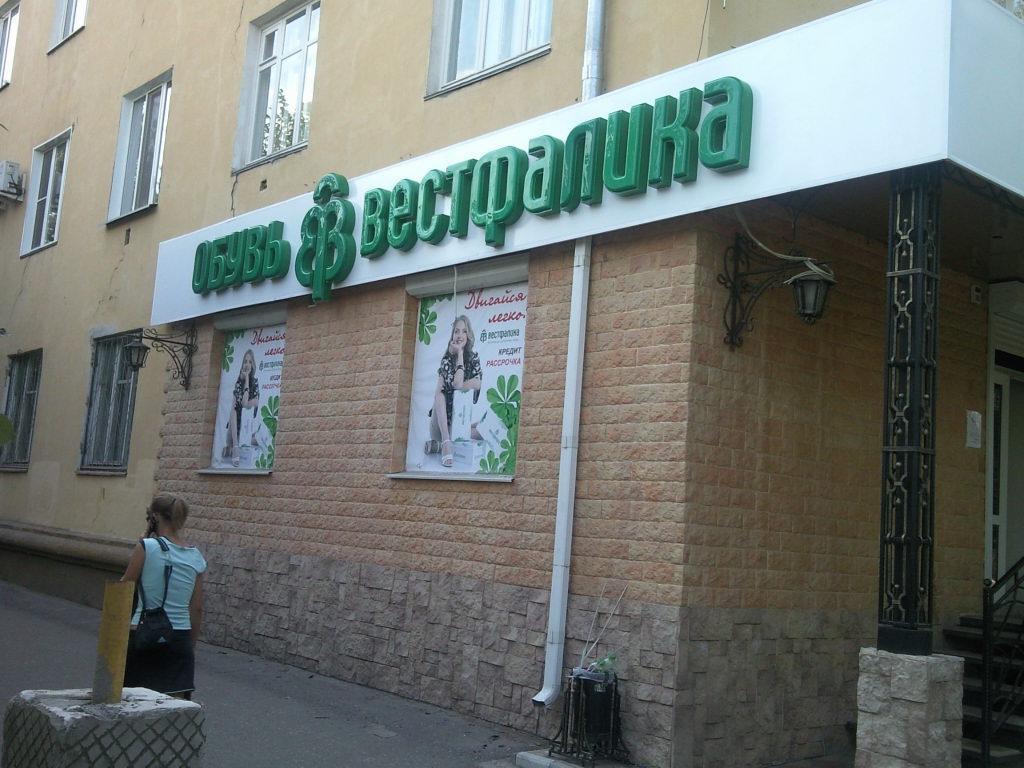 8848d5906 Портфолио - Изготовление вывесок - Магазин обуви Вестфалика. РПА ...